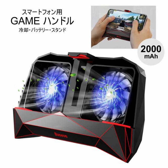 【Baseus 冷却ファン スマートフォン用ゲームハンドル2000mAh】過熱防止 スタンド