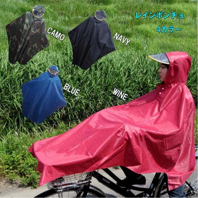 レインポンチョ 送料無料 レインコート レイン 自転車用 通勤 通学 携帯用 雨合羽 カッパ 男女兼用 メンズ レディース