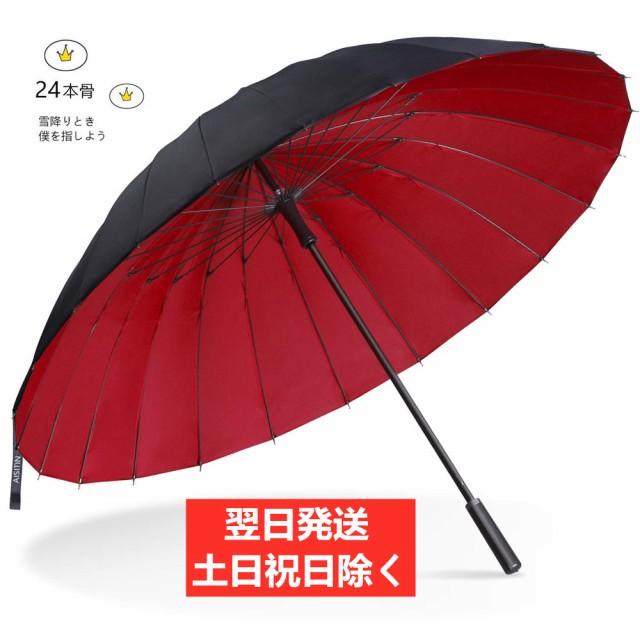 傘 雨傘  傘メンズ 耐風傘 2重PG布 長傘 紳士傘 UVカット 豪雨対応専用傘 軽量 傘 24本骨傘 全て超高強度 折れにく