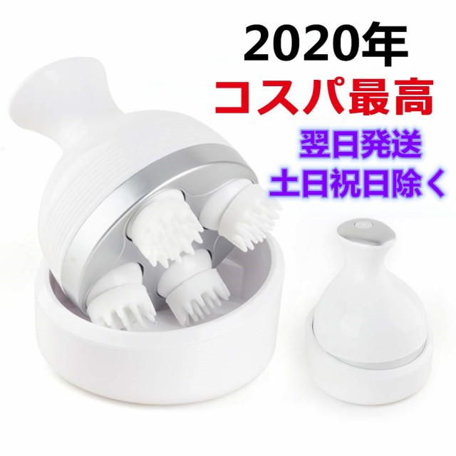翌日発送 ヘッドマッサージャー(新3D揉捏法)頭皮エステ スカルプブラシ お風呂OK 防水電動 敬老の日 ヘッドマッサージ器 USB充電式 頭