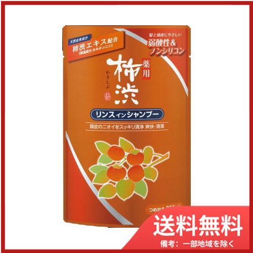 【メール便送料無料】薬用柿渋リンスインシャンプ...