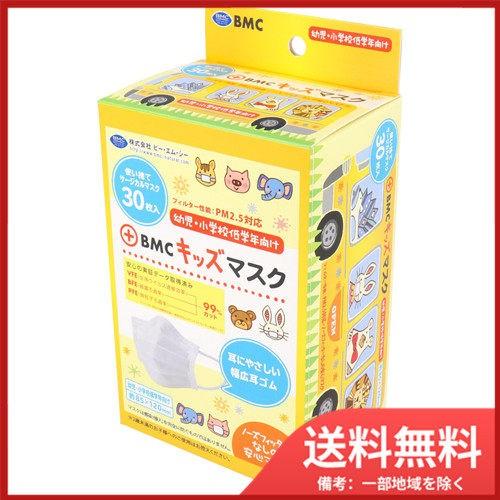 【送料無料】BMC キッズマスク 使い捨てサージカ...