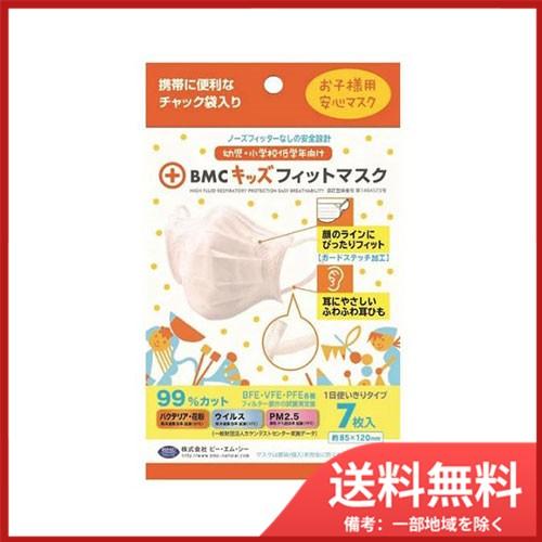 【メール便送料無料】BMCフィットマスク キッズ ...