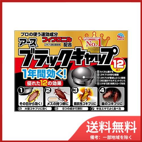 【送料無料】アース製薬 ブラックキャップ ゴキブ...