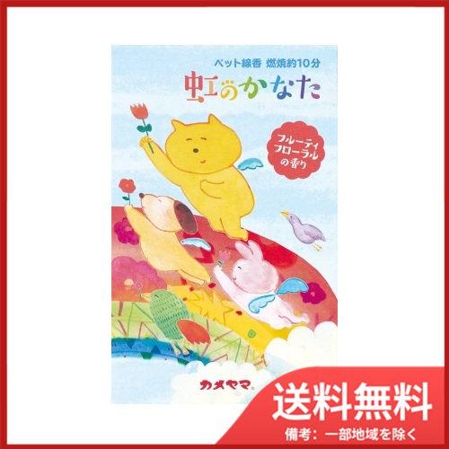 【メール便送料無料】ペット線香虹のかなたフルー...