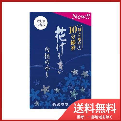 【メール便送料無料】花げしき 白檀の香り10分