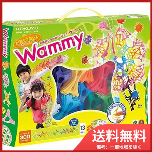 【送料無料】ワミー ベーシック300