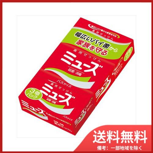 【送料無料】ミューズ石鹸バスサイズ3P