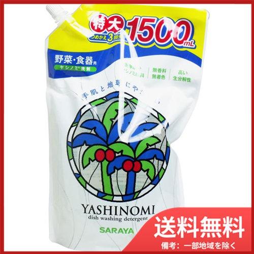 【送料無料】サラヤ ヤシノミ洗剤 野菜・食器用 ...