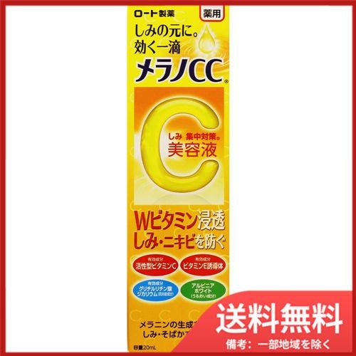 【メール便送料無料】メラノCCロート製薬 薬用し...