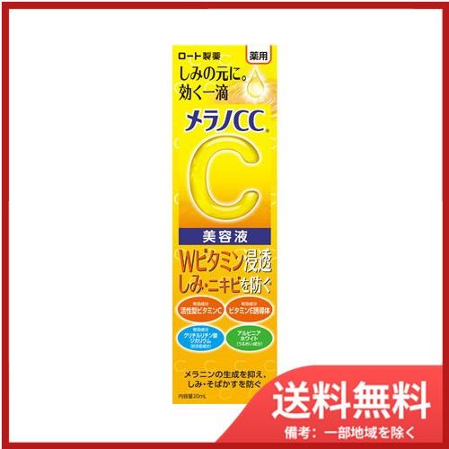 【メール便送料無料】メラノCC 薬用しみ集中対...