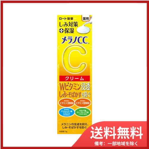 【メール便送料無料】メラノCC 薬用しみ対策保...