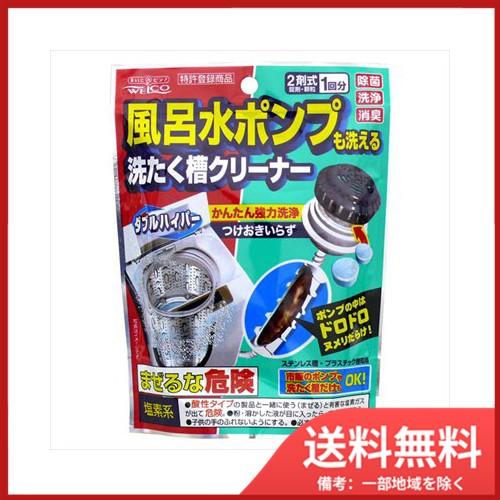 【メール便送料無料】DH風呂水ポンプ&洗濯槽クリ...
