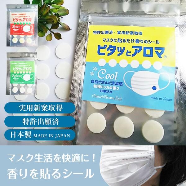マスク用 アロマ シール 30枚入り 冷感 日本製 ク...