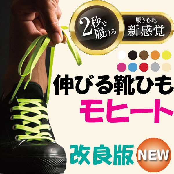 ◎【ネコポス送料無料】改良版 伸びる靴ひも モヒ...