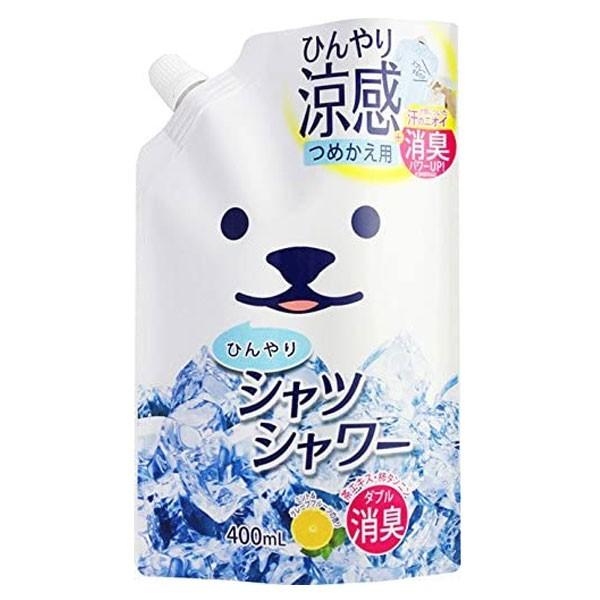 ひんやりシャツシャワー 400ml 詰替え用 冷却スプ...