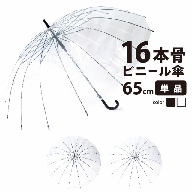 【ビニール傘専門店】ビニール傘 65cm グラスファイバー16本骨ジャンプ傘