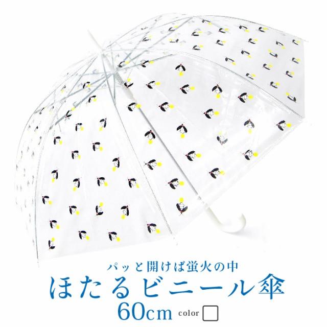 【ビニール傘専門店】ビニール傘 かわいい ホタル...