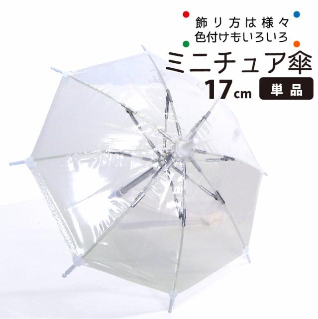 【ビニール傘専門店】ビニール傘 かわいい ミニチュアタイプ