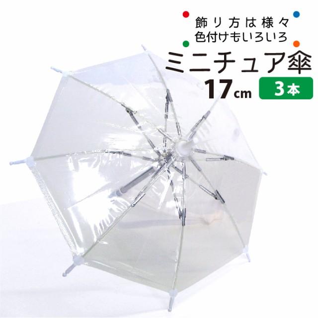 【ビニール傘専門店】ビニール傘 かわいい ミニチュアタイプ 3本セット 送料無料