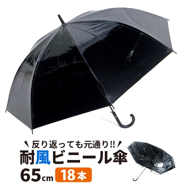 【ビニール傘専門店】傘 メンズ 大きい傘 ブラッ...