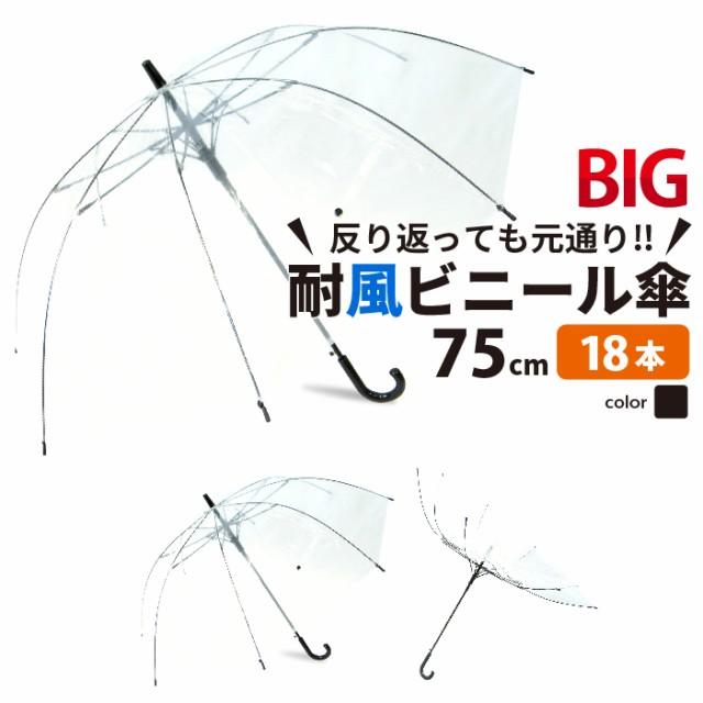 【ビニール傘専門店】ビニール傘 丈夫 大きい傘 ...