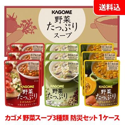 カゴメ 野菜スープ3種類 SO-30 長期保存用 防災セ...