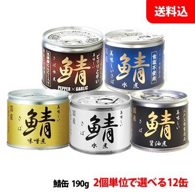 送料無料 美味しい鯖缶12缶セット 2缶単位で選べ...
