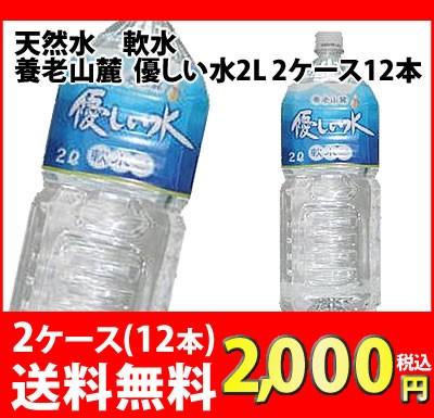送料無料 養老山麓優しい水2L 天然水ミネラルウ...