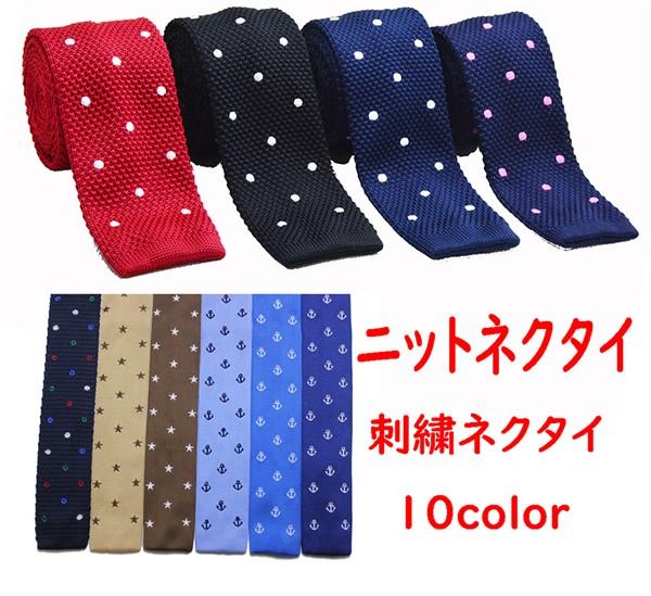 送料無料 ニットネクタイ 5.5cm  細身ネクタイ 刺繍ネクタイ 10color 水玉柄 星 カジュアル 結婚式 父の日 高品