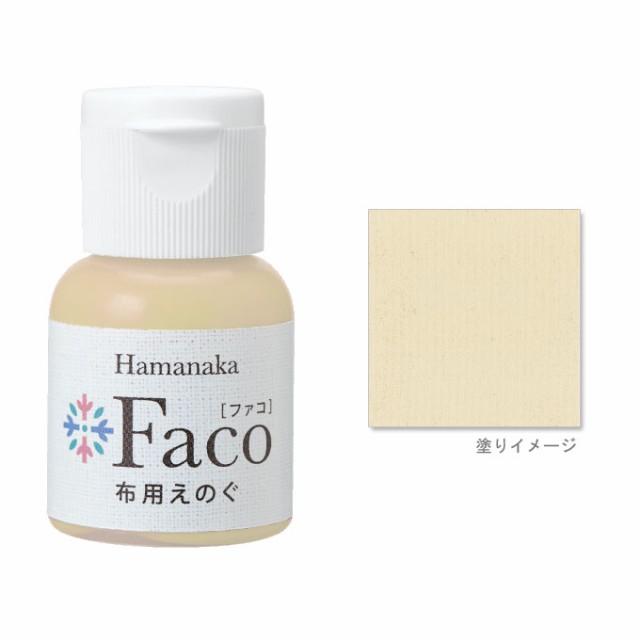 布用えのぐ ファコ 20mlボトル(ベージュ) ハン...