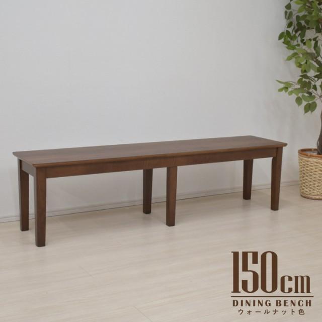 ダイニングベンチ 木製 幅150cm 2人 3人 板座 メ...