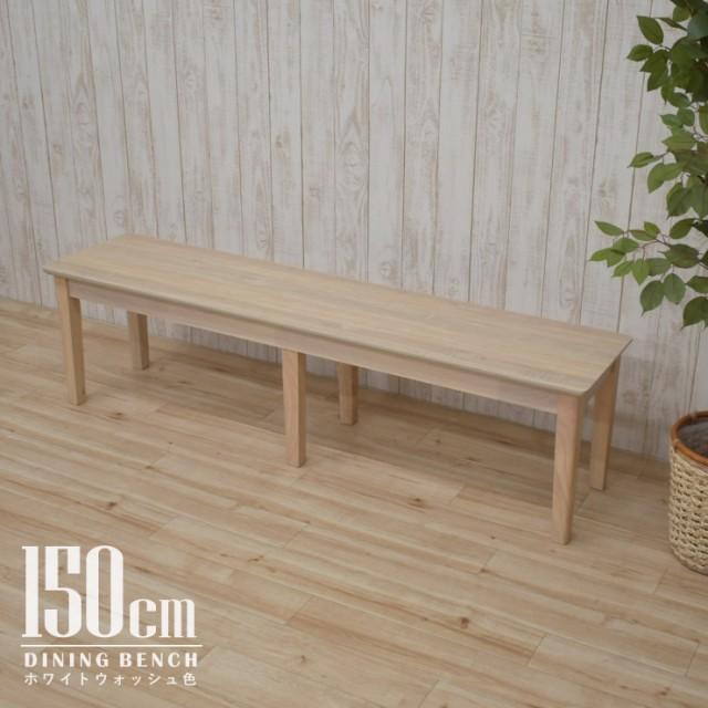 ダイニングベンチ 木製 幅150cm 板座 メラミン化...