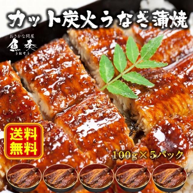 お中元ギフト 炭火焼カットうなぎ 500g 送料無料...