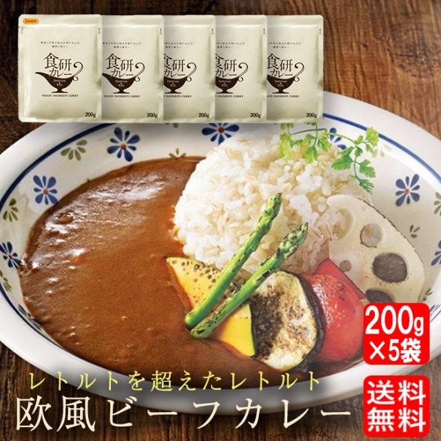 送料無料 カレー 欧風ビーフカレー 食研カレー...