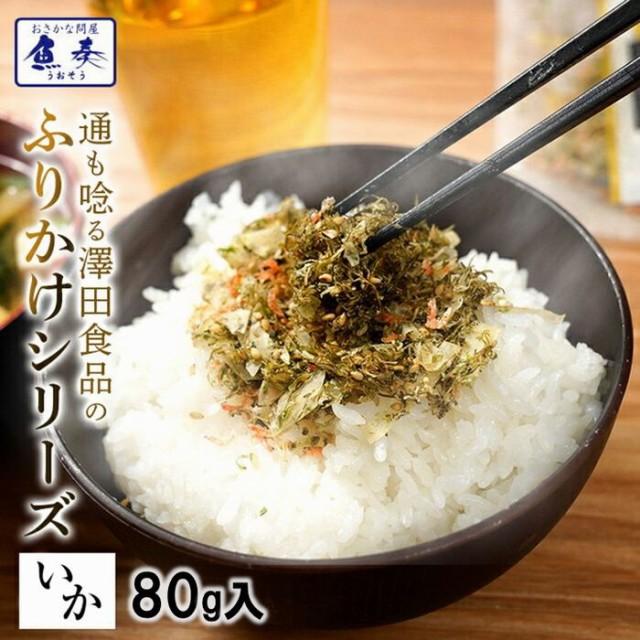 全国ふりかけグランプリ3年連続受賞!澤田食品ふ...
