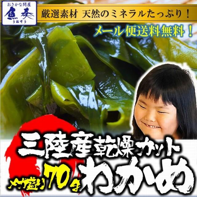 ワカメ わかめ 若芽 メール便 送料無料 三陸...