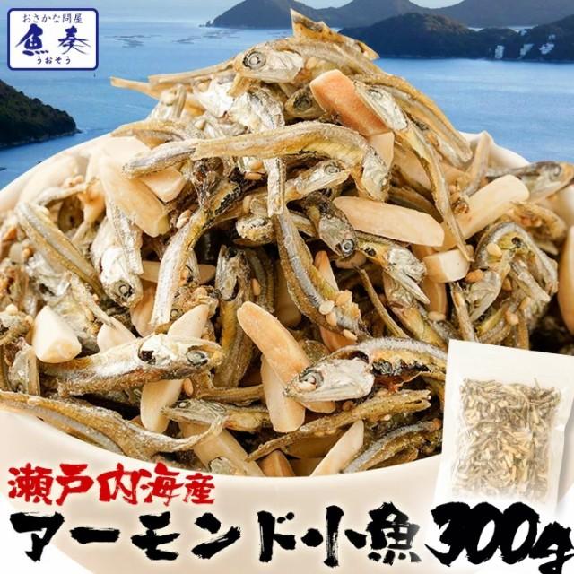 瀬戸内海産 アーモンド小魚 320g 大容量 イワシ ...