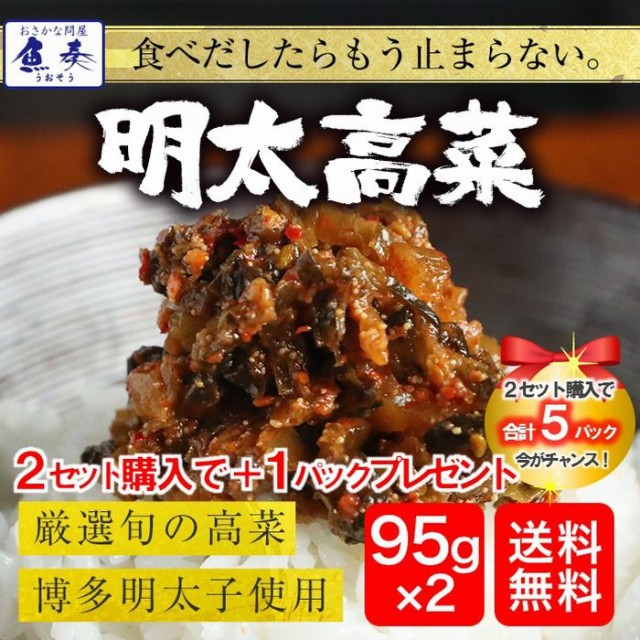 明太高菜 送料無料 辛子高菜 95g×2P 博多...