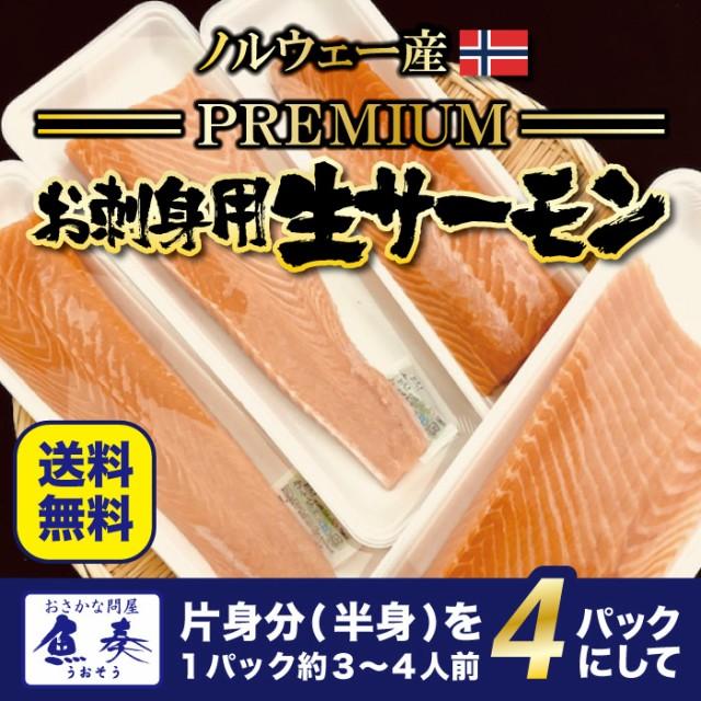 お中元ギフト サーモン 鮭 お刺身用 生食用 ...