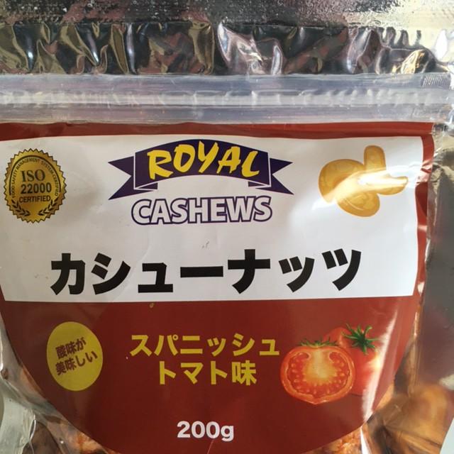 カシューナッツ スパニッシュ・トマト味 200...