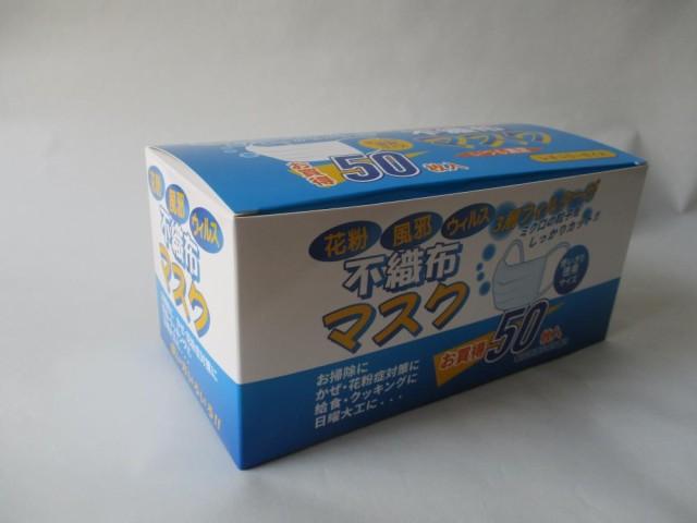 【送料無料】3層不織布マスク 50枚入×40箱(2000...
