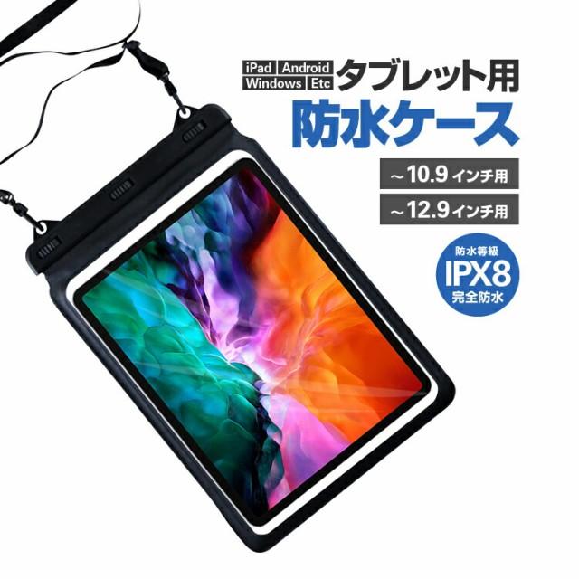 iPad用防水ポーチ ケース タブレット防水袋 スト...