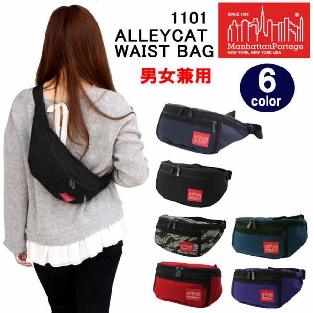 マンハッタンポーテージ 1101 ALLEYCAT WAIST BAG...