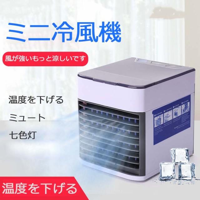 冷風扇 冷風機 ミニクーラー  ミニ扇風機  ミニ ...