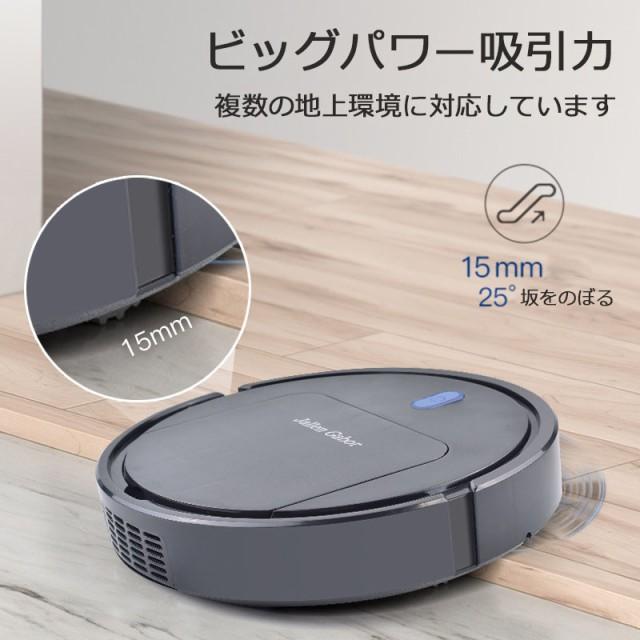 ロボット掃除機  お掃除ロボット 自動掃除 床拭き...