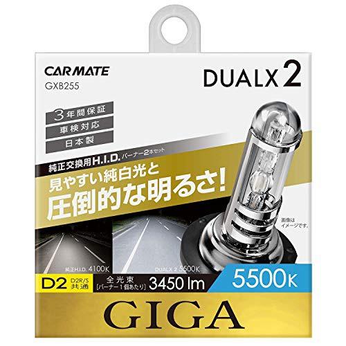 カーメイト 車用 HID ヘッドライト GIGA デュアル...