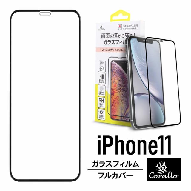 iPhone 11 ガラスフィルム 全面 保護 指紋 防止 ...