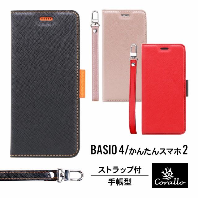 BASIO4 au KYV47 / かんたんスマホ2 A001KC ケー...