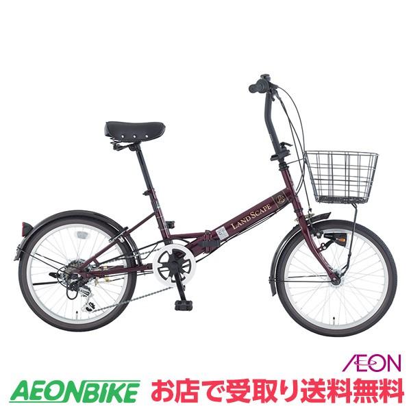 折りたたみ 自転車 ランドスケープ  LEDオートラ...